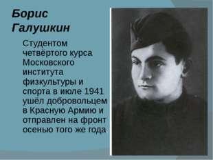 Борис Галушкин Студентом четвёртого курса Московского института физкультуры и