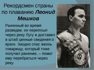 Рекордсмен страны по плаванию Леонид Мешков Раненный во время разведки, он п