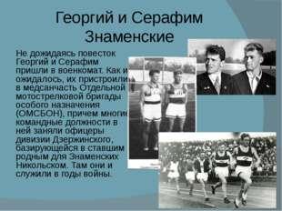 Георгий и Серафим Знаменские Не дожидаясь повесток Георгий и Серафим пришли в