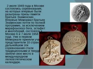 2 июля 1949 года в Москве состоялись соревнования, на которых впервые были