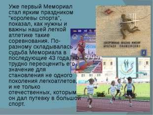 """Уже первый Мемориал стал ярким праздником """"королевы спорта"""", показал, как нуж"""