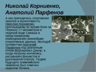 Николай Корниенко, Анатолий Парфенов А как пригодилась спортивная закалка и в