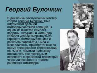 Георгий Булочкин В дни войны заслуженный мастер спорта Георгий Булочкин был ш