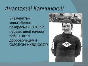 Анатолий Капчинский Знаменитый конькобежец, рекордсмен СССР, с первых дней на