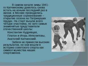 В самом начале зимы 1941-го Капчинскому довелось снова встать на коньки пос