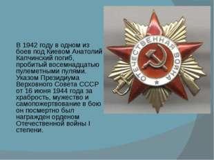 В 1942 году в одном из боев под Киевом Анатолий Капчинский погиб, пробитый в