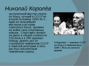 Николай Королёв заслуженный мастер спорта по боксу, лучший в СССР во второй п
