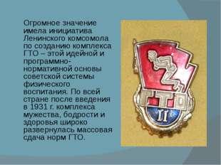 Огромное значение имела инициатива Ленинского комсомола по созданию комплекса