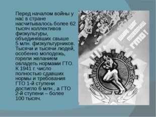 Перед началом войны у нас в стране насчитывалось более 62 тысяч коллективов ф