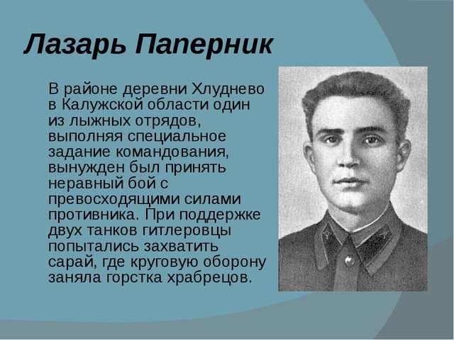 Лазарь Паперник В районе деревни Хлуднево в Калужской области один из лыжных...