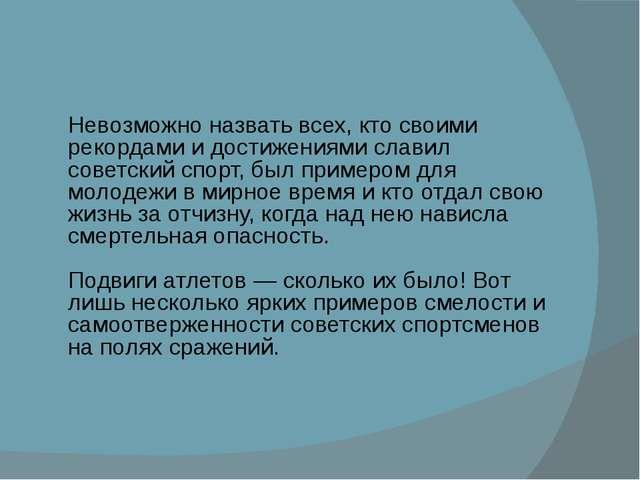 Невозможно назвать всех, кто своими рекордами и достижениями славил советски...