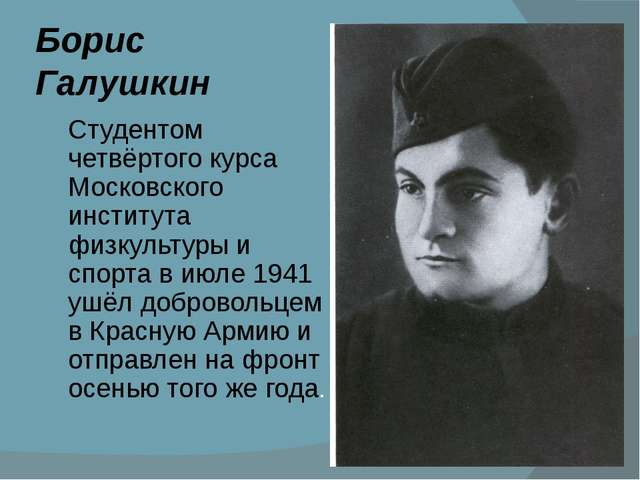 Борис Галушкин Студентом четвёртого курса Московского института физкультуры и...