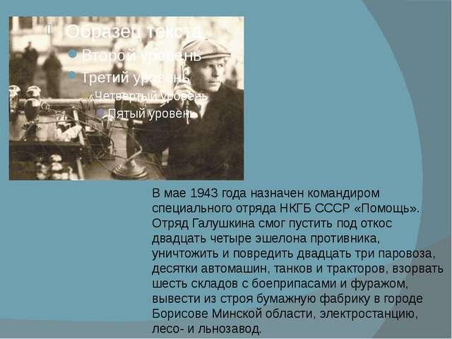 В мае 1943 года назначен командиром специального отряда НКГБ СССР «Помощь». О...