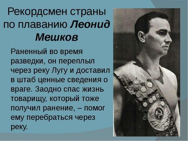 Рекордсмен страны по плаванию Леонид Мешков Раненный во время разведки, он п...