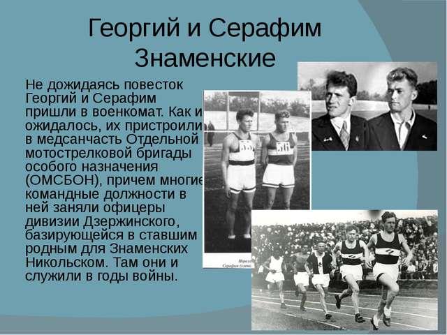 Георгий и Серафим Знаменские Не дожидаясь повесток Георгий и Серафим пришли в...