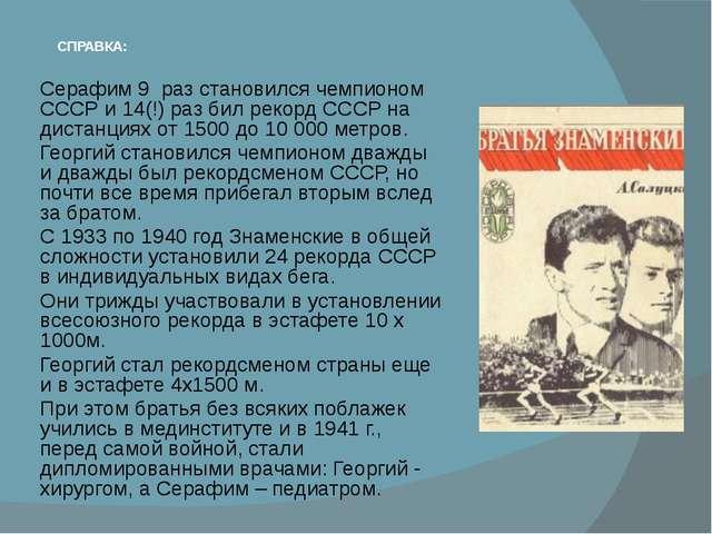 СПРАВКА: Серафим 9 раз становился чемпионом СССР и 14(!) раз бил рекорд ССС...