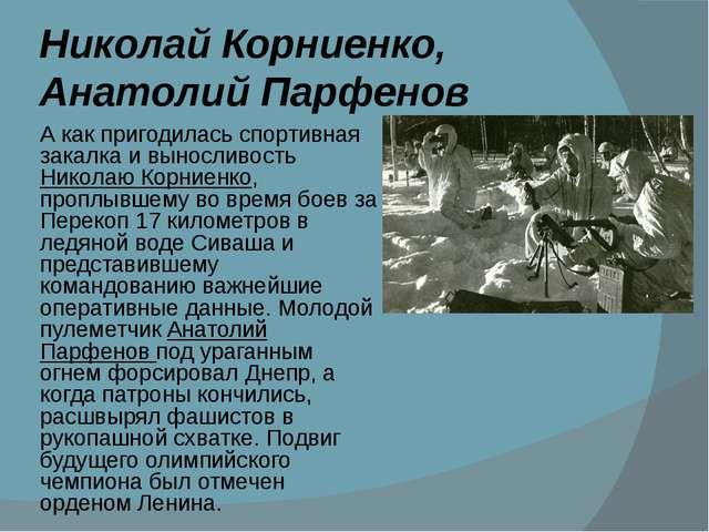 Николай Корниенко, Анатолий Парфенов А как пригодилась спортивная закалка и в...