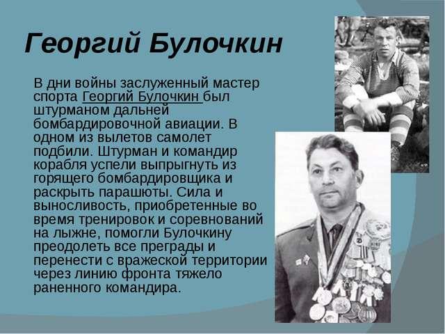 Георгий Булочкин В дни войны заслуженный мастер спорта Георгий Булочкин был ш...