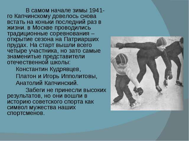 В самом начале зимы 1941-го Капчинскому довелось снова встать на коньки пос...