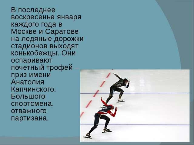 В последнее воскресенье января каждого года в Москве и Саратове на ледяные до...