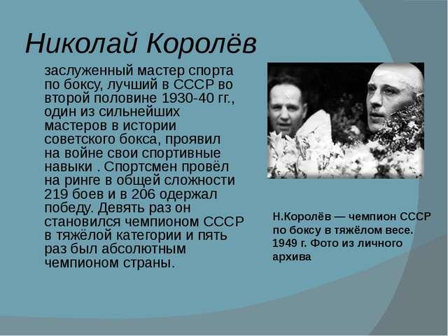 Николай Королёв заслуженный мастер спорта по боксу, лучший в СССР во второй п...