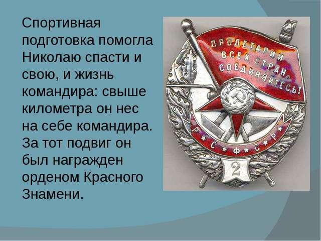 Спортивная подготовка помогла Николаю спасти и свою, и жизнь командира: свыше...