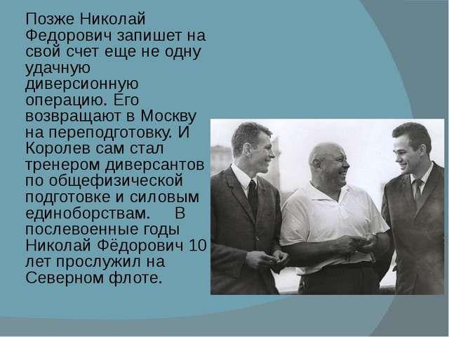 Позже Николай Федорович запишет на свой счет еще не одну удачную диверсионную...