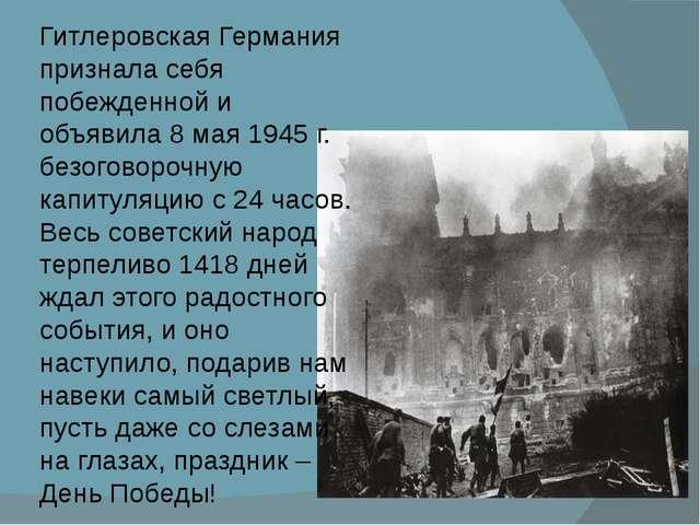 Гитлеровская Германия признала себя побежденной и объявила 8 мая 1945г. безо...