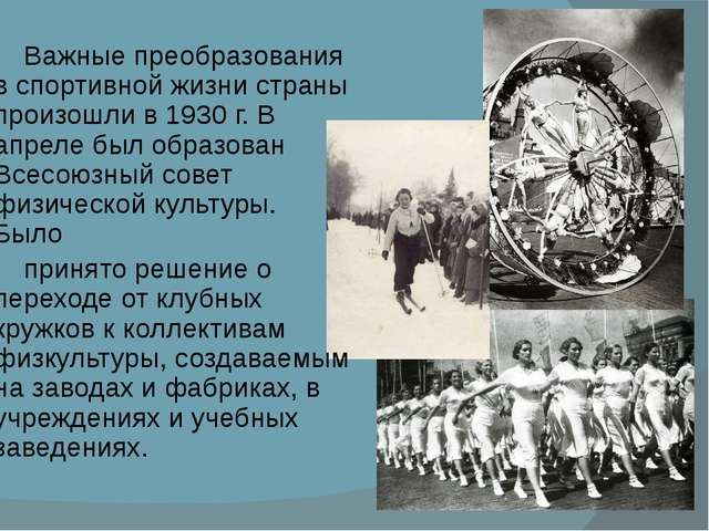 Важные преобразования в спортивной жизни страны произошли в 1930г. В апреле...