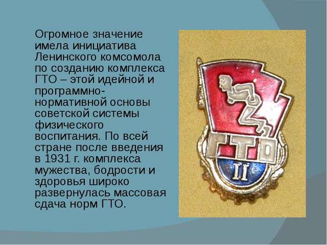 Огромное значение имела инициатива Ленинского комсомола по созданию комплекса...