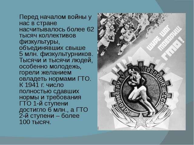 Перед началом войны у нас в стране насчитывалось более 62 тысяч коллективов ф...