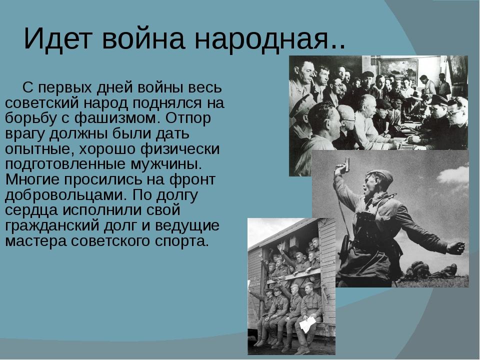 Идет война народная.. С первых дней войны весь советский народ поднялся на бо...