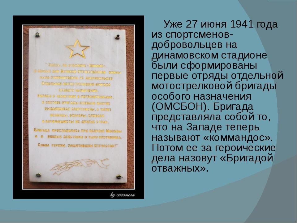 Уже 27 июня 1941 года из спортсменов-добровольцев на динамовском стадионе бы...