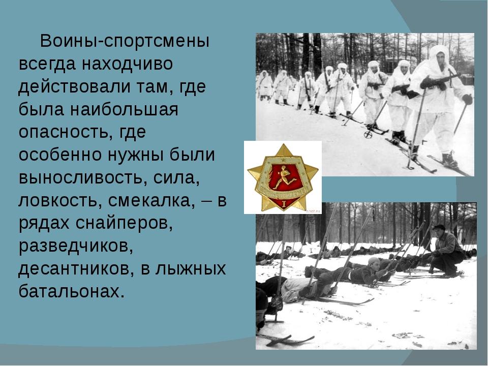 Воины-спортсмены всегда находчиво действовали там, где была наибольшая опасн...