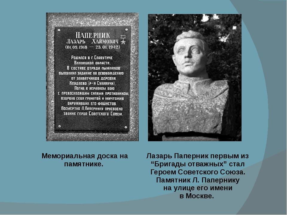 """Мемориальная доска на памятнике. Лазарь Паперник первым из """"Бригады отважных..."""