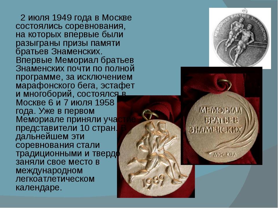 2 июля 1949 года в Москве состоялись соревнования, на которых впервые были...