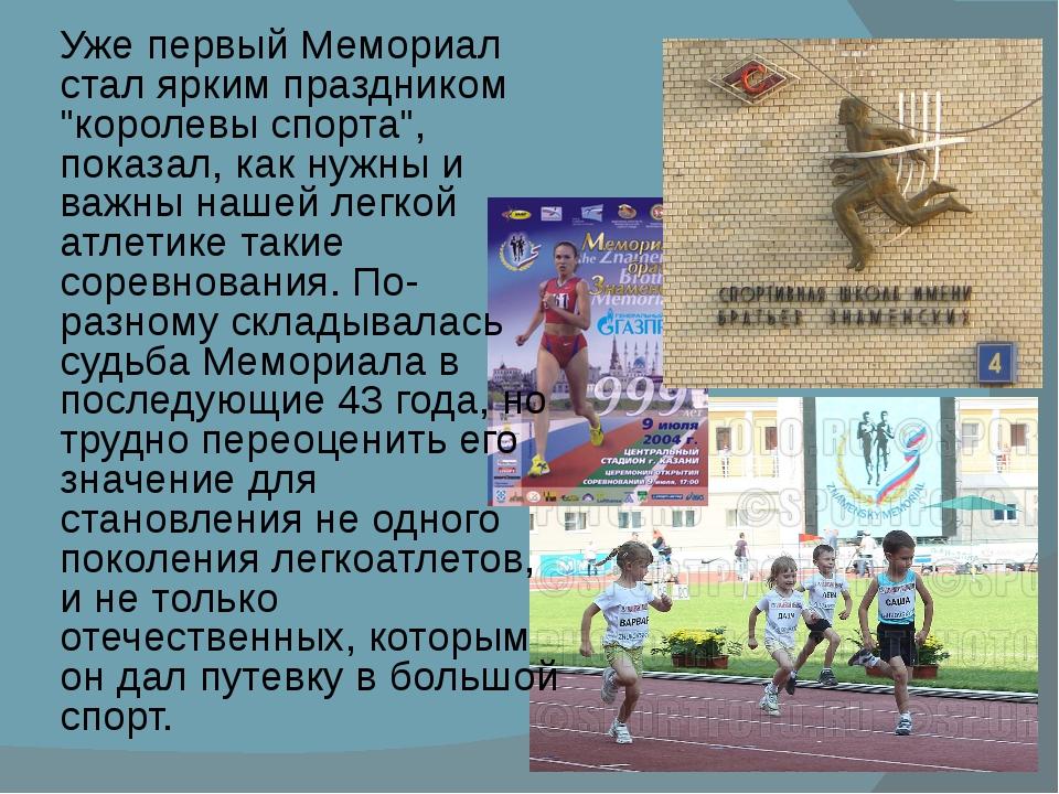 """Уже первый Мемориал стал ярким праздником """"королевы спорта"""", показал, как нуж..."""