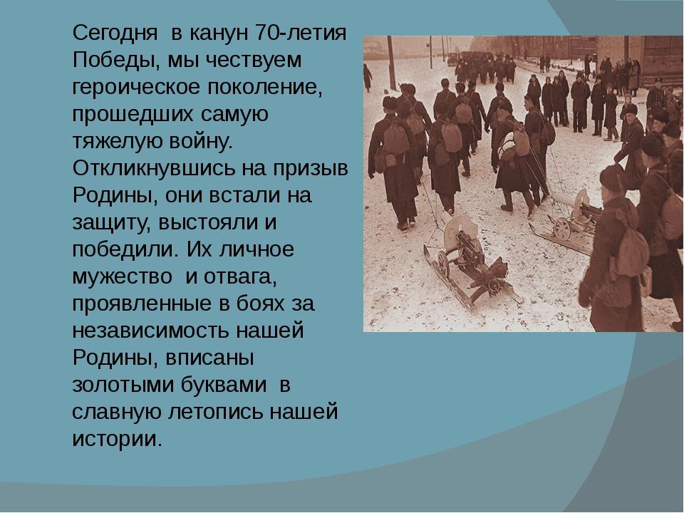Сегодня в канун 70-летия Победы, мы чествуем героическое поколение, прошедших...
