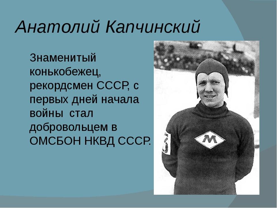 Анатолий Капчинский Знаменитый конькобежец, рекордсмен СССР, с первых дней на...