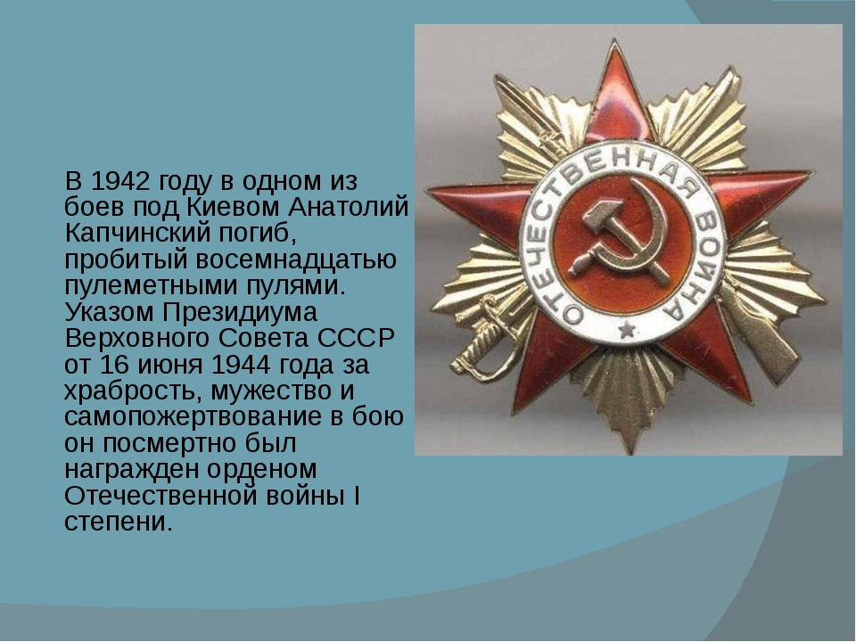 В 1942 году в одном из боев под Киевом Анатолий Капчинский погиб, пробитый в...