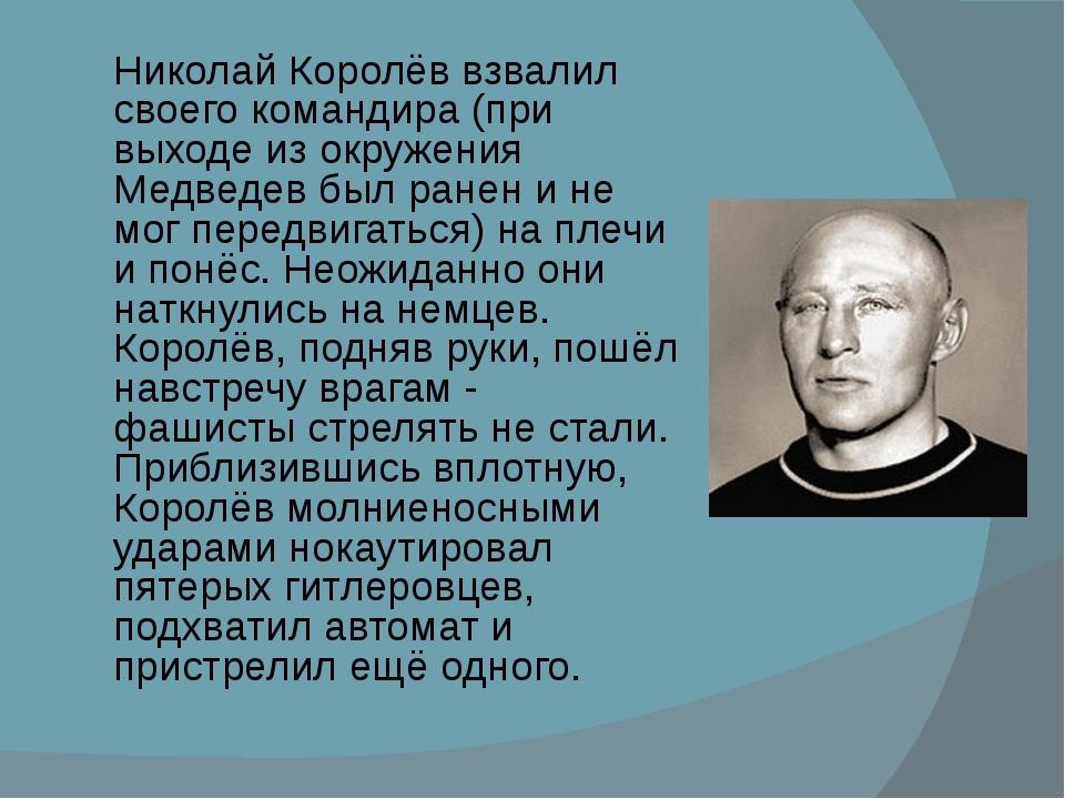 Николай Королёв взвалил своего командира (при выходе из окружения Медведев бы...
