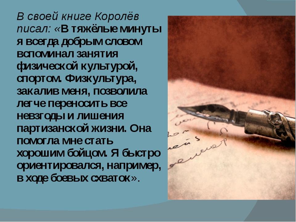В своей книге Королёв писал: «В тяжёлые минуты я всегда добрым словом вспомин...
