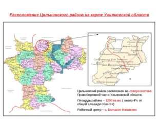 Расположение Цильнинского района на карте Ульяновской области Цильнинский рай
