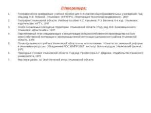 Литература: Географическое краеведение: учебное пособие для 6-9 классов общео