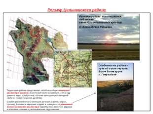 Рельеф Цильнинского района Территория района представляет собой спокойную вол