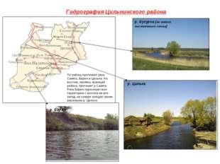 Гидрография Цильнинского района р. Бугурна (не имеет постоянного стока) р. Ци