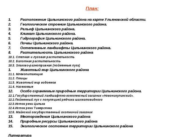 План: Расположение Цильнинского района на карте Ульяновской области. Геологич...