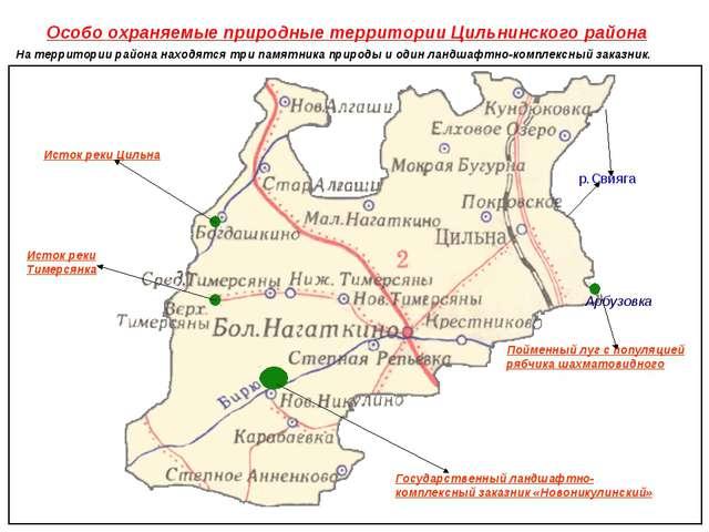 Особо охраняемые природные территории Цильнинского района Арбузовка р.Свияга...