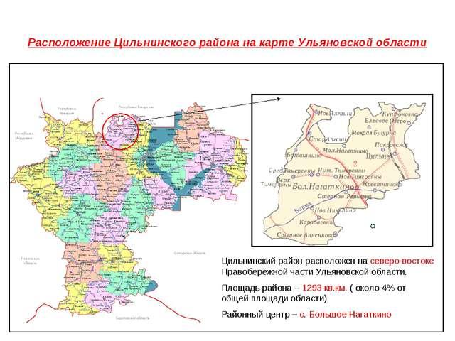 Расположение Цильнинского района на карте Ульяновской области Цильнинский рай...