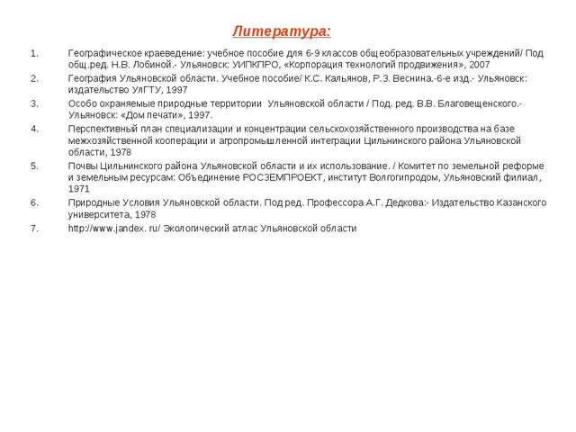 Литература: Географическое краеведение: учебное пособие для 6-9 классов общео...